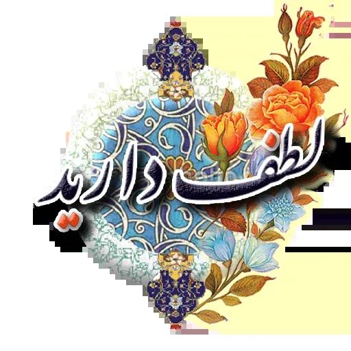 Persian - Sticker 18