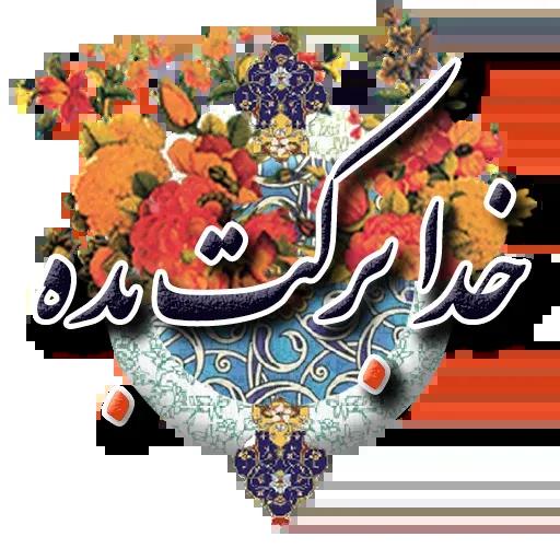 Persian - Sticker 23