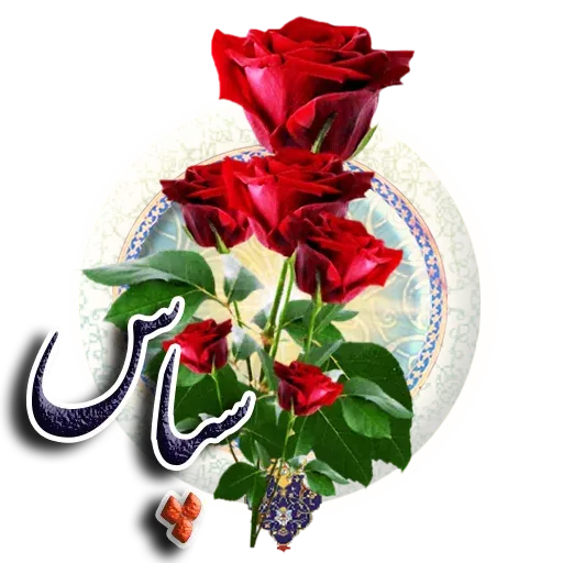 Persian - Sticker 2