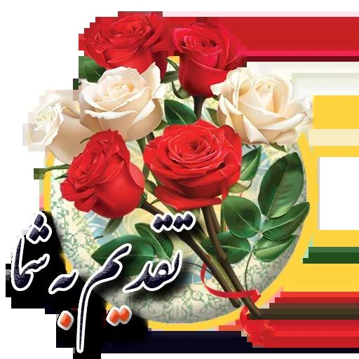 Persian - Sticker 10