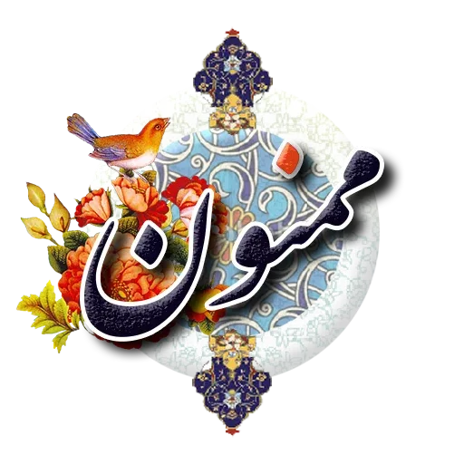 Persian - Sticker 4