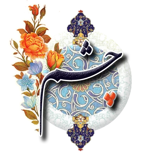 Persian - Sticker 20