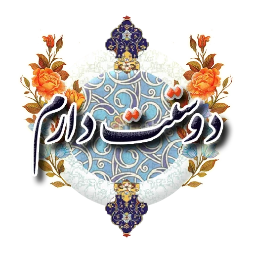 Persian - Sticker 21