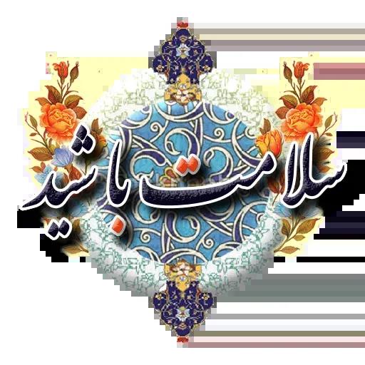Persian - Sticker 26