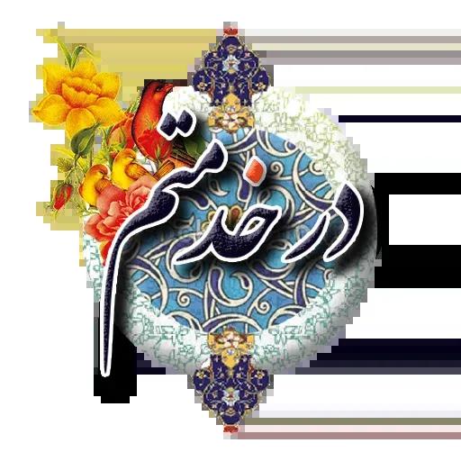Persian - Sticker 25