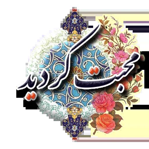 Persian - Sticker 19