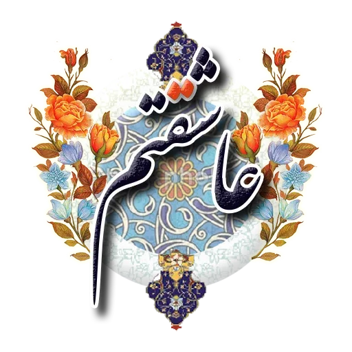 Persian - Sticker 13