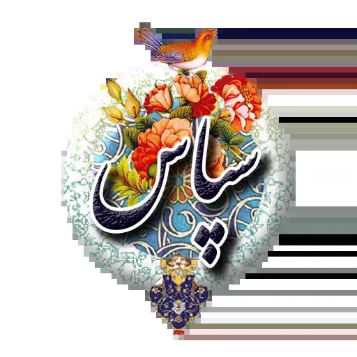 Persian - Sticker 30