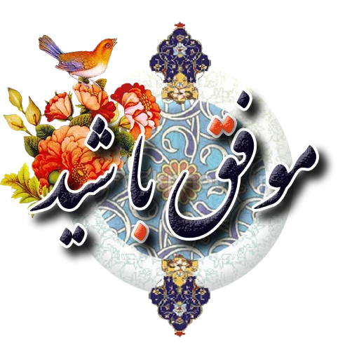 Persian - Sticker 15