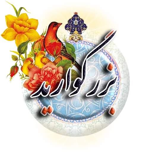Persian - Sticker 5