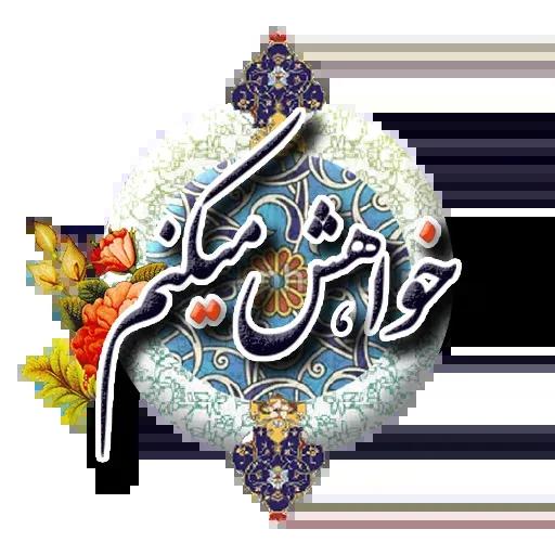 Persian - Sticker 8