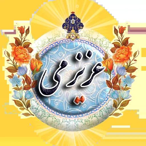 Persian - Sticker 17