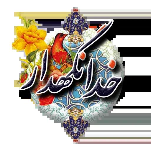 Persian - Sticker 16