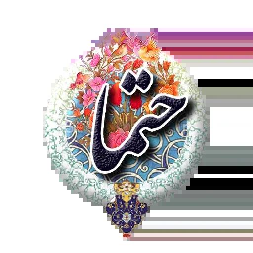 Persian - Sticker 27