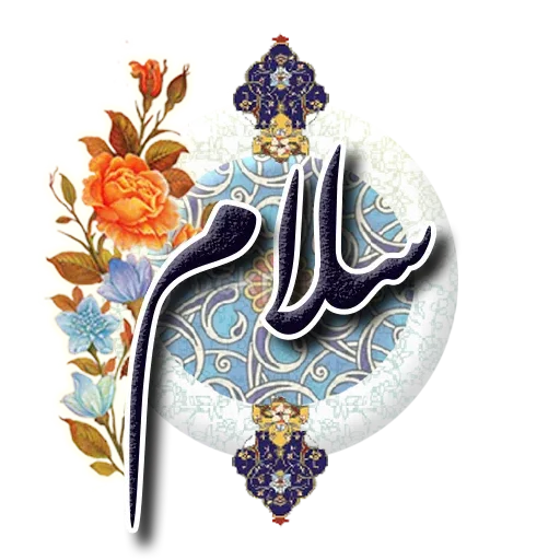 Persian - Sticker 1