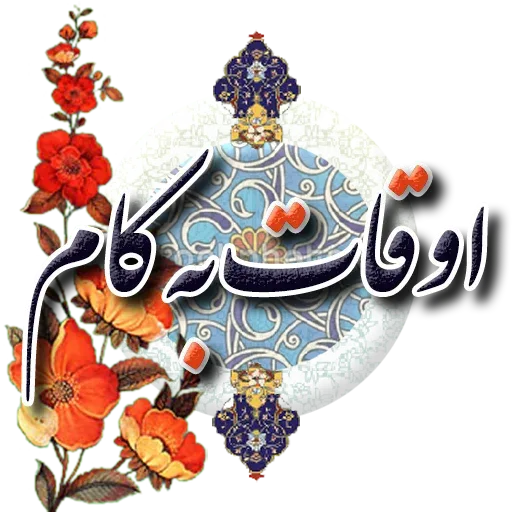 Persian - Sticker 7