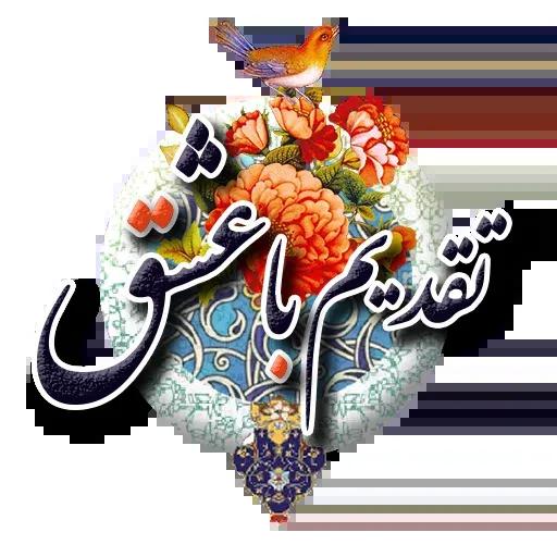 Persian - Sticker 24