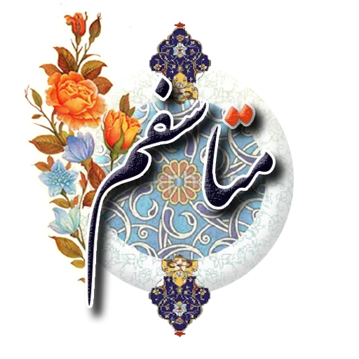 Persian - Sticker 29