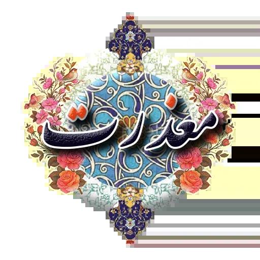 Persian - Sticker 28