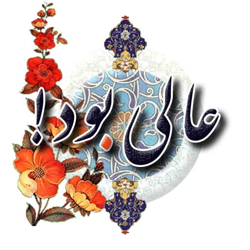 Persian - Sticker 6