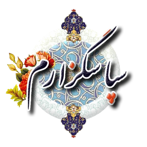 Persian - Sticker 3