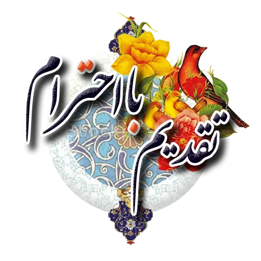 Persian - Sticker 22