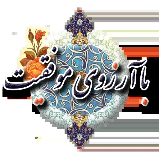 Persian - Sticker 14