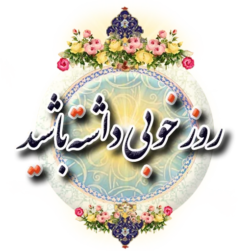 Persian - Sticker 9