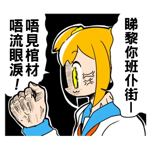 Pop team epic 06 - Sticker 19