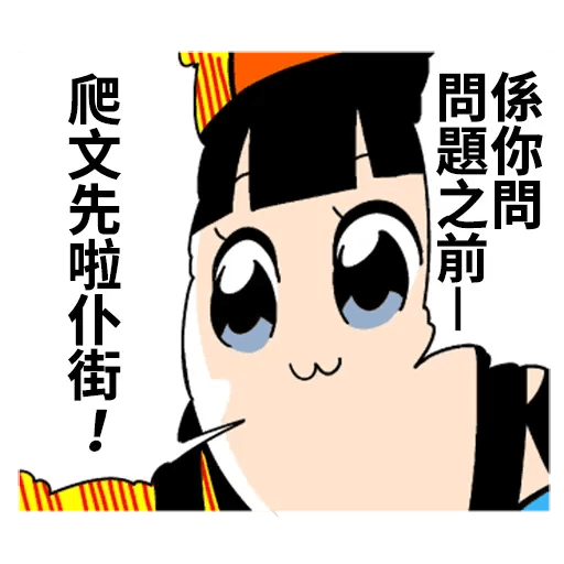 Pop team epic 06 - Sticker 5