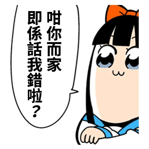 Pop team epic 06 - Sticker 11