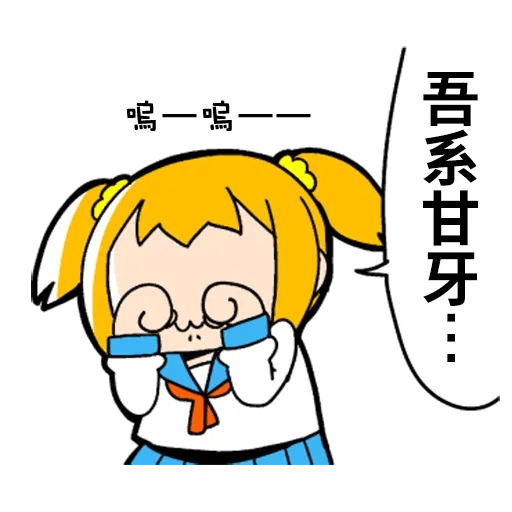 Pop team epic 06 - Sticker 8