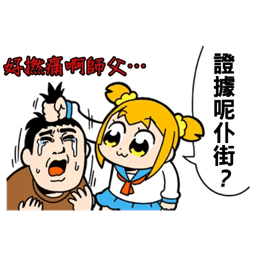 Pop team epic 06 - Sticker 28