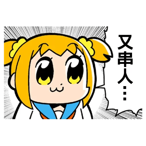 Pop team epic 06 - Sticker 26