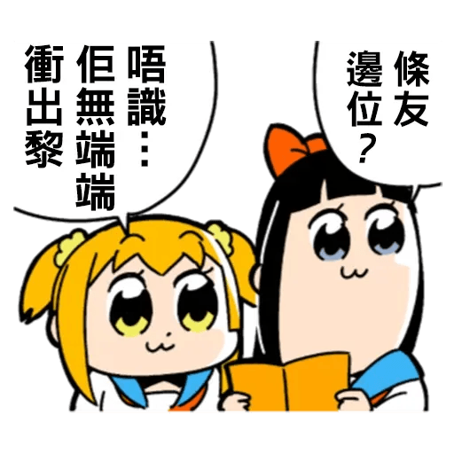 Pop team epic 06 - Sticker 3