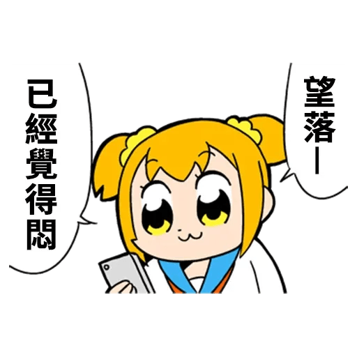 Pop team epic 06 - Sticker 18
