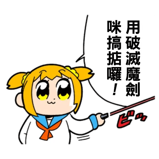 Pop team epic 06 - Sticker 6