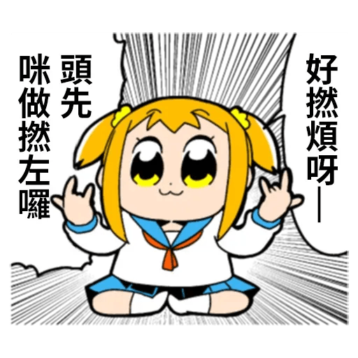 Pop team epic 06 - Sticker 13