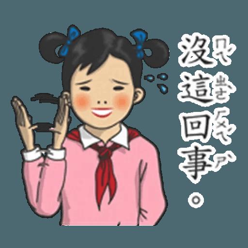 Student - Sticker 4