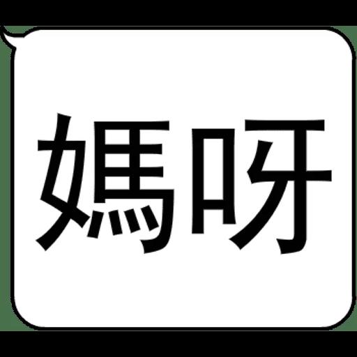 yes - Sticker 20