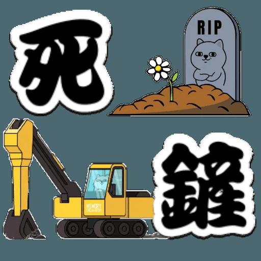 中國香港肥柴仔@5 - Sticker 14