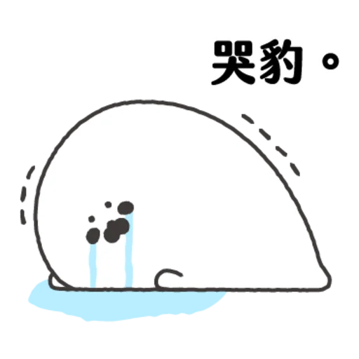 豹 - Sticker 10