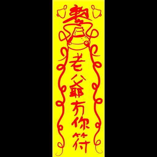 多麼More - Sticker 6