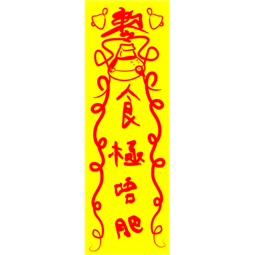 多麼More - Sticker 3