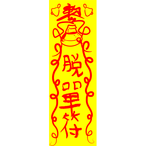 多麼More - Sticker 4