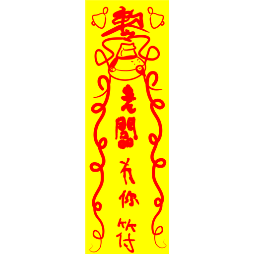 多麼More - Sticker 1