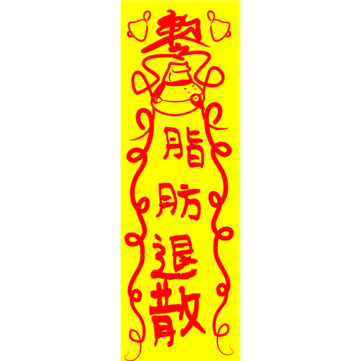 多麼More - Sticker 7