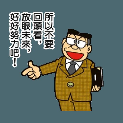 Doraemonicole - Sticker 12