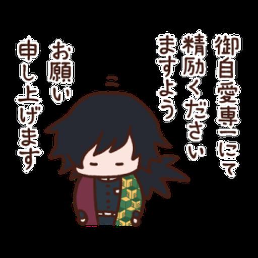 Kimetsu no Yaiba Kanahei Style #2 - Sticker 18