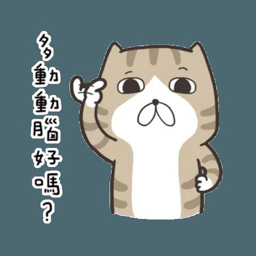 白爛貓8 - Sticker 21